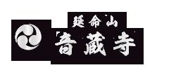 高野山真言宗延命山宝珠院|音蔵寺